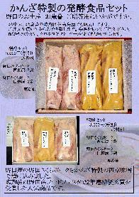 かんざ特製の発酵食品ギフト