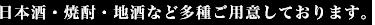 日本酒・焼酎・地酒など多種ご用意しております。