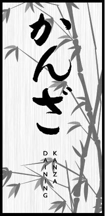 和食、懐石料理のかんざ